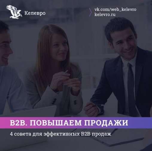 4 дельных совета по повышению B2B продаж.