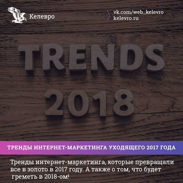 Тренды интернет-маркетинга 2017 и прогноз на 2018 г.