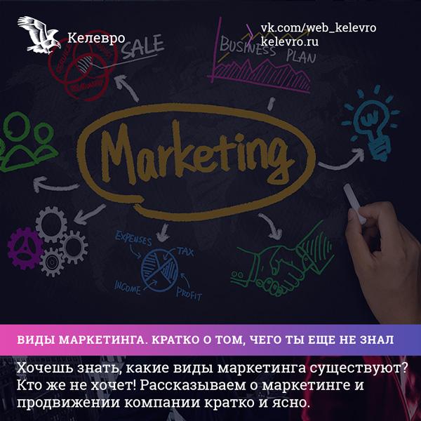 Виды маркетинга. Кратко о том, чего ты еще не знал
