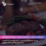 Прейскурант или меню в ресторане? Привет из СССР