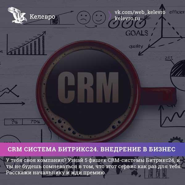 СRM система Битрикс24. Внедрение в бизнес