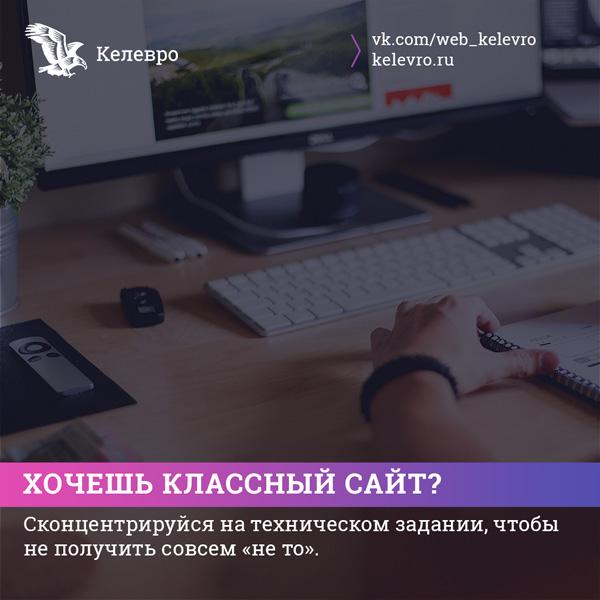 Пишем грамотное ТЗ на разработку вашего сайта