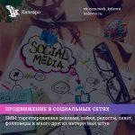 Продвижение в социальных сетях для бизнеса